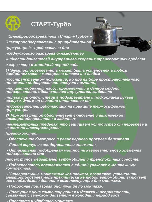 Предпусковой электроподогреватель СТАРТ-Турбо 220В