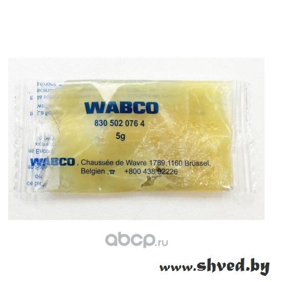 Смазка для пневмосистемы WABCO 5г